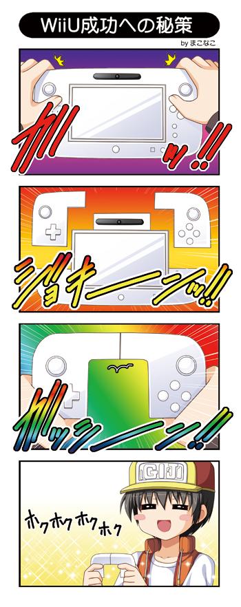 WiiU成功への秘策